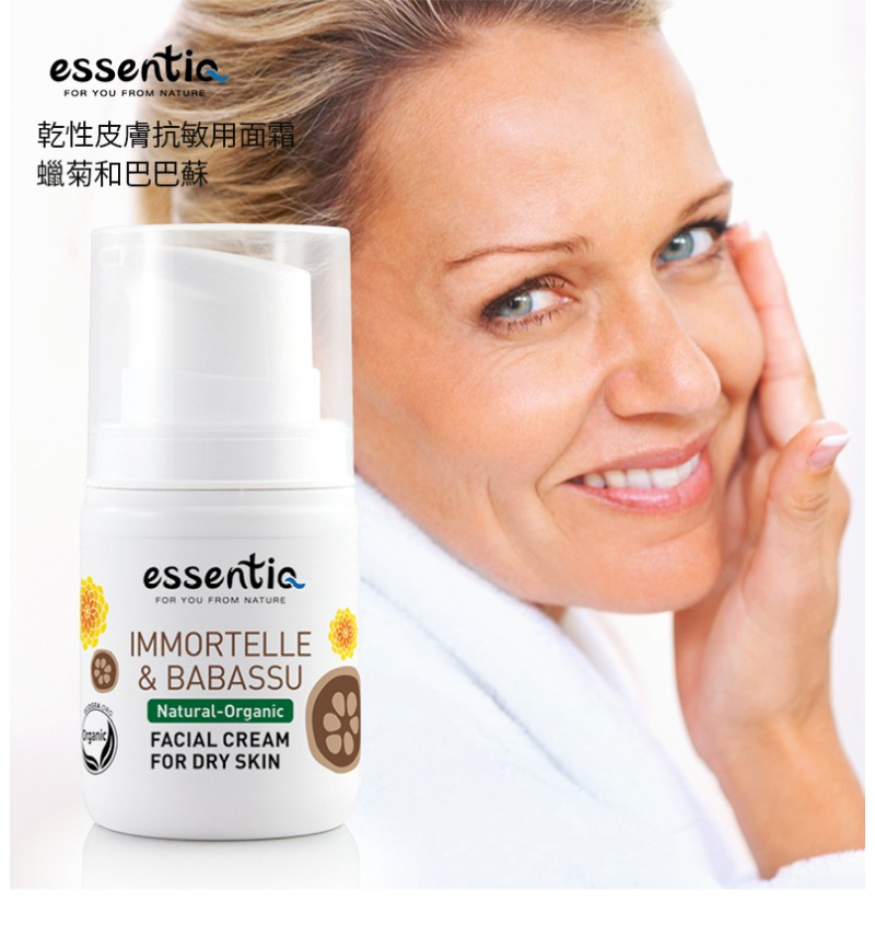 Natural and Organic Facial Cream for Dry skin (50 ml) - Imortelle & Babassu