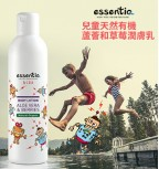 Natural Organic Body lotion KIDS - Aloe vera & Berries (250 ml)