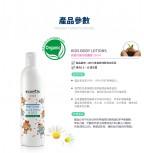 Natural Organic Body lotion KIDS - Aloe vera & Oats (250 ml)