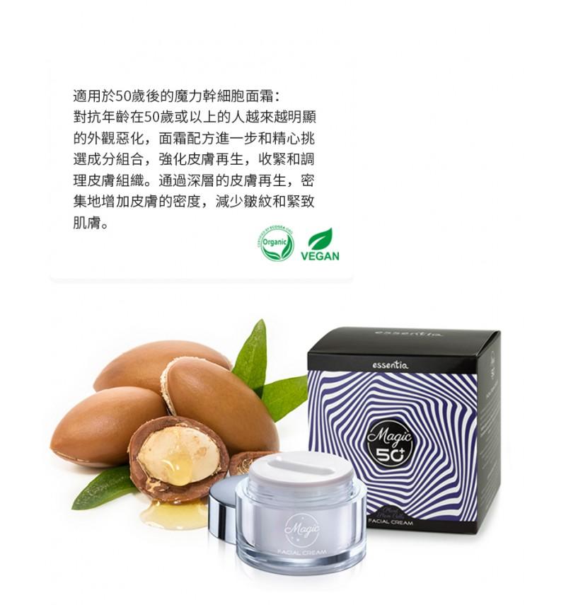 Natural Organic Magic Facial Cream 50+ ( Plant stem cell + Collagen ) 50ml