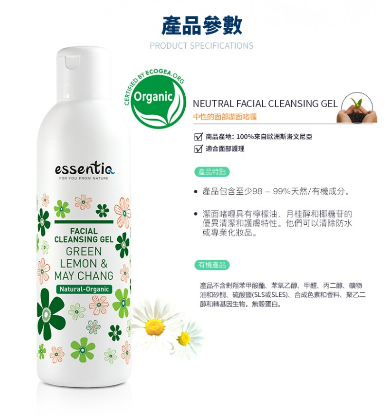 Natural Organic Neutral facial cleansing gel Green Lemon & May Chang (200 ml)