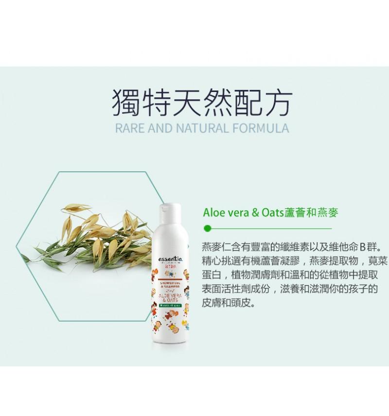 Natural Organic Shower gel and shampoo KIDS 2 in 1 Aloe vera & Oats (250 ml)
