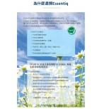 Natural Organic Neutral moisturising toner Green Lemon & May Chang (200 ml)